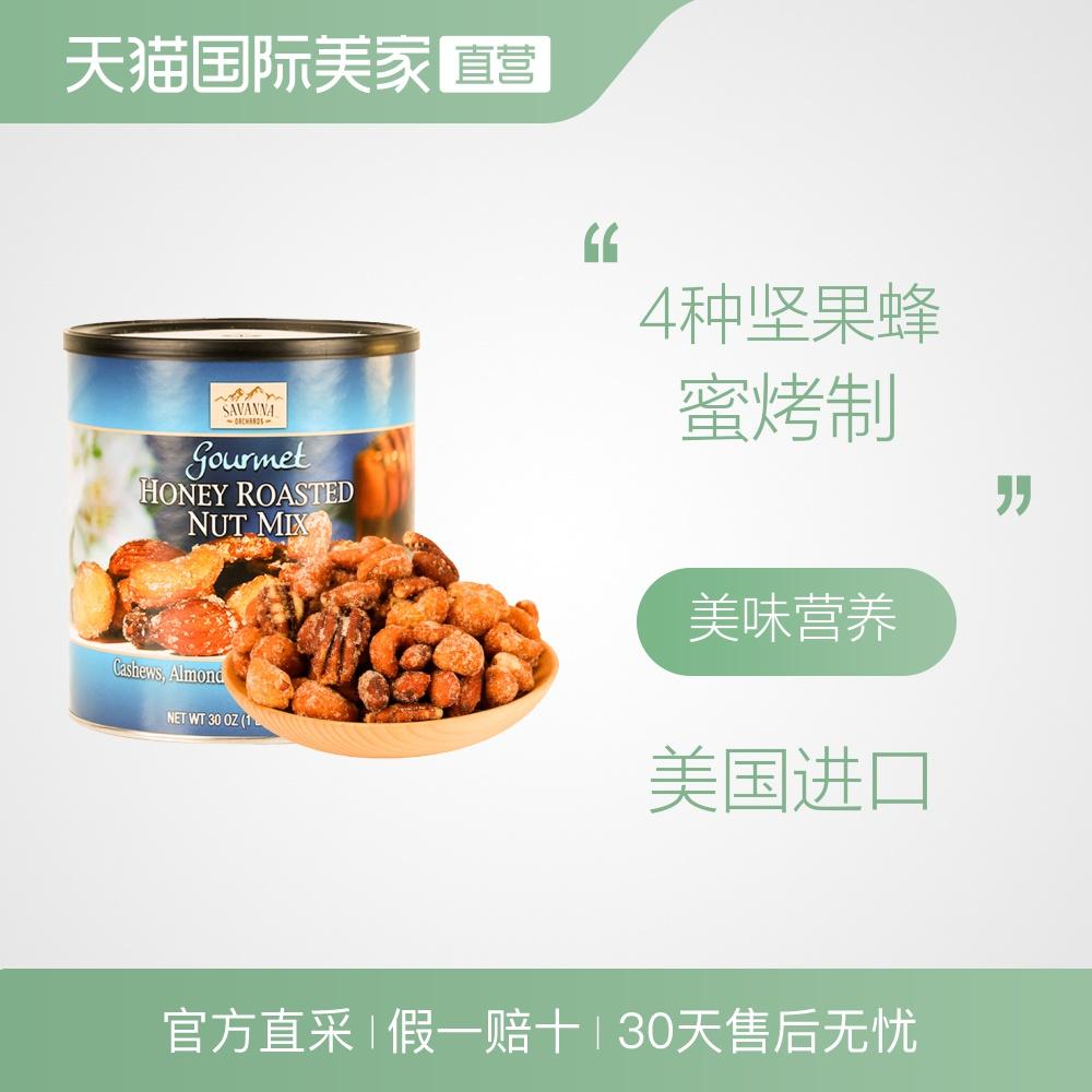 【直营】美国进口SAVANNA蜂蜜味香烤混合坚果零食夏威夷果仁850g