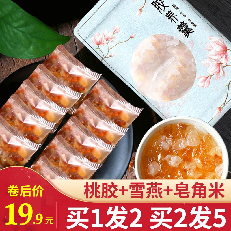 桃胶雪燕皂角米组合旗舰店正品 可定制500g搭配银耳胶质口感更佳