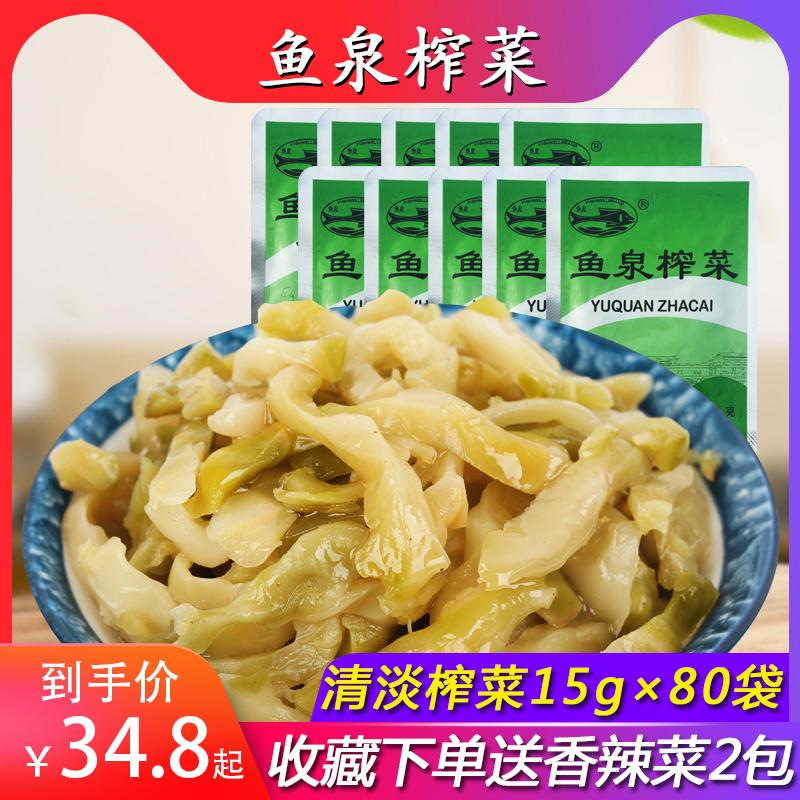 鱼泉榨菜美味15g*80袋咸菜丝榨菜小包装航空榨菜佐餐下饭菜袋装