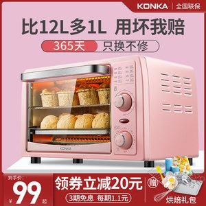 康佳多功能家用烘焙小型迷你小烤箱