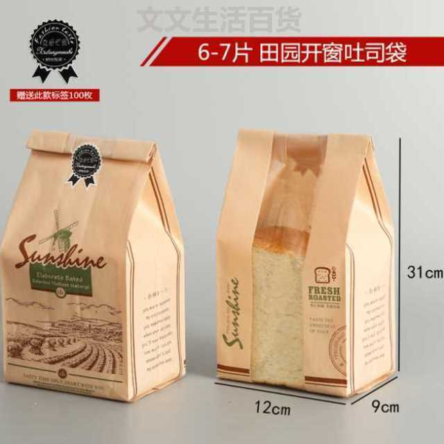 French desserts in windowed bag European toast bread bag coated meal bag waterproof environmental protection meal bag