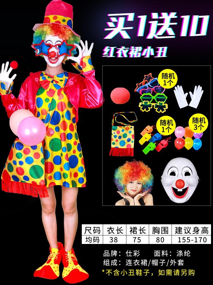 小丑衣服演出女服装角色扮演服大人套装道具男夏套装表演服饰搞。