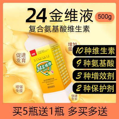 兽用电解多维复合氨基酸维生素鸡鸭鹅蛋禽用鱼肝油猪饲料添加剂