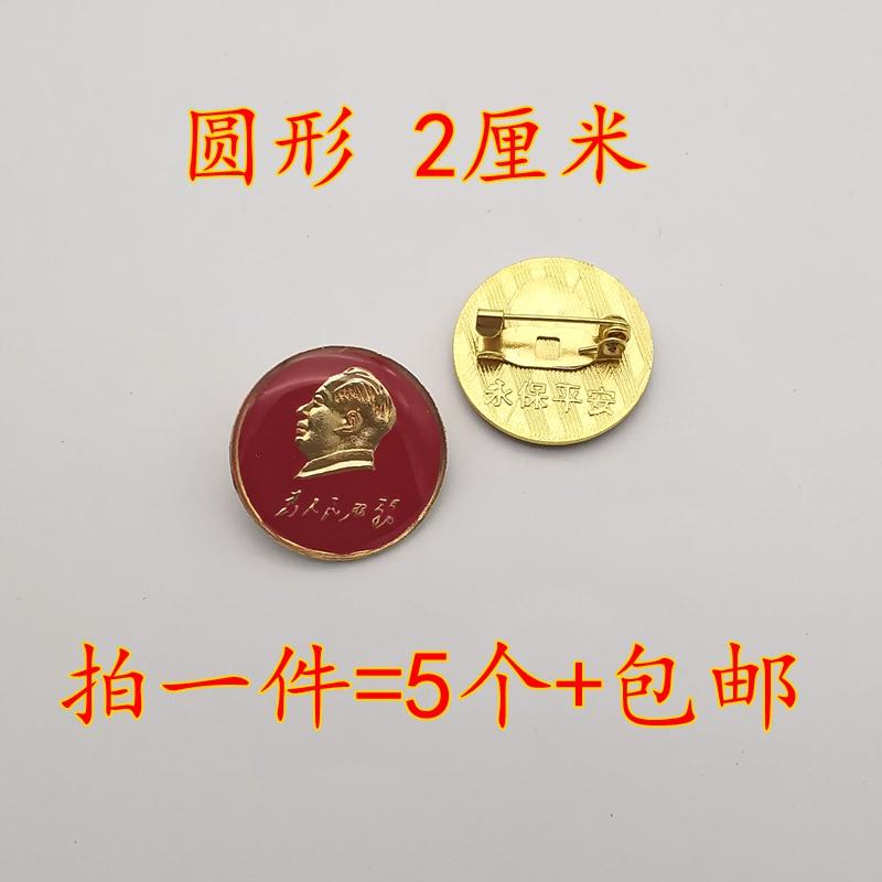 Памятные значки Артикул 654486029074
