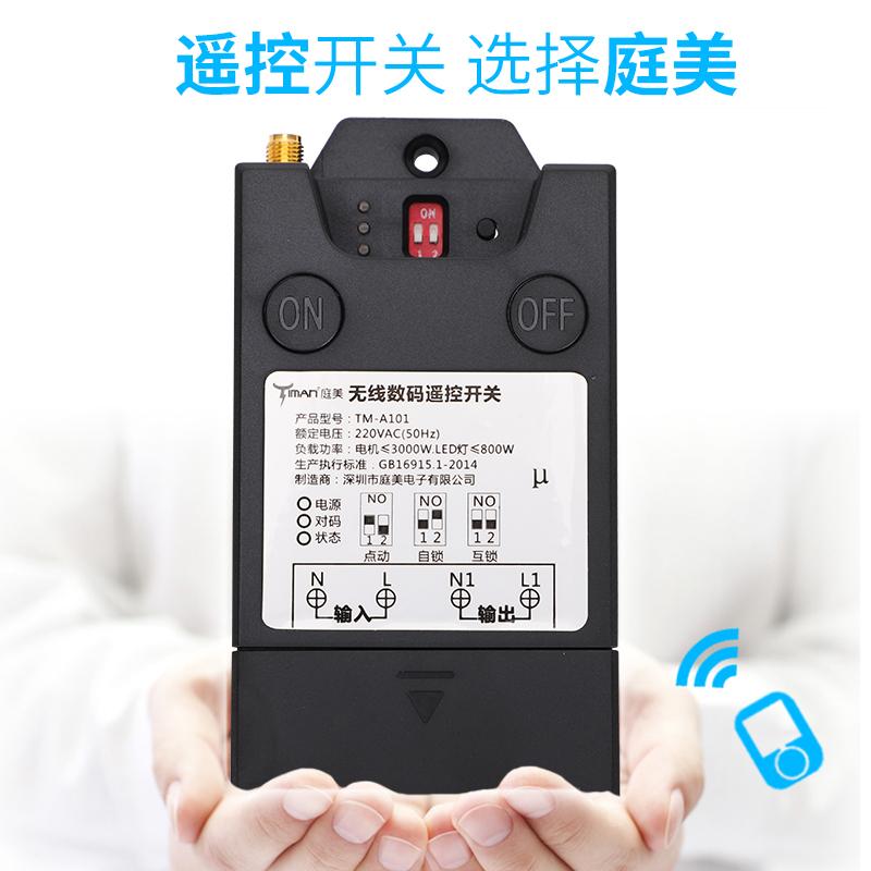 TIMAN 远程距离电机灯具增氧机抽水泵无线遥控开关控制器220V穿墙