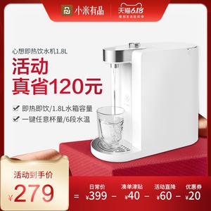 领20元券购买小米有品心想即热式饮水机家用净水器电热水壶台式小型迷你桌面