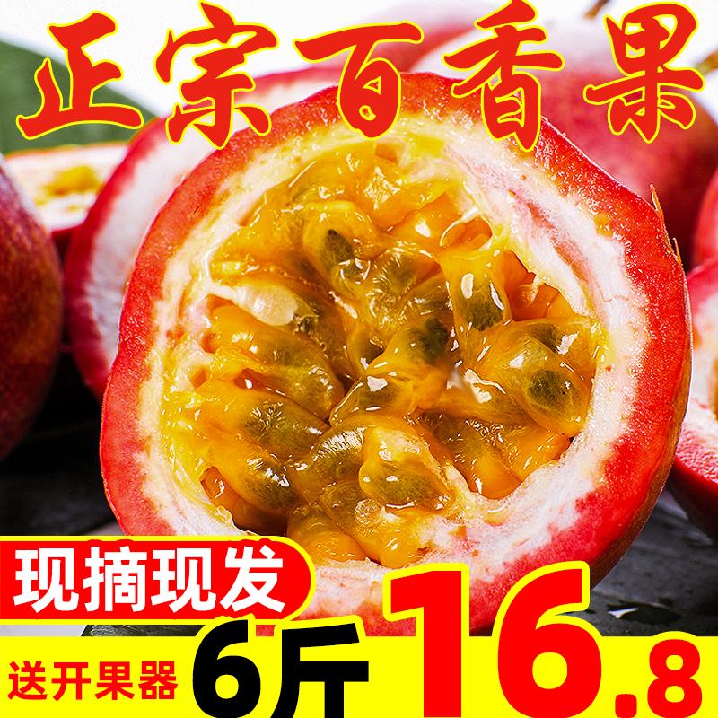 云南百香果5斤应季特级白香果一级水果新鲜当季整箱包邮鸡蛋果