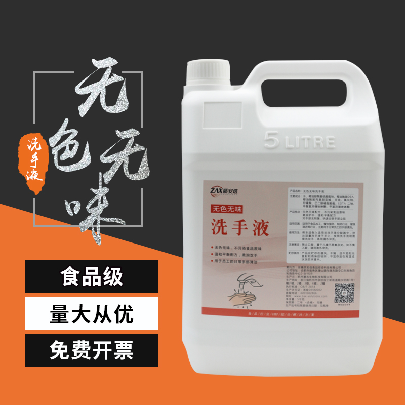 Quality and safety select 5kg barreled colorless and tasteless hand sanitizer food processing and catering qualification test report is complete
