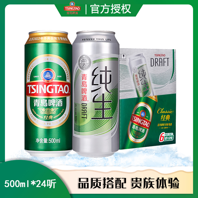 青岛8度啤酒