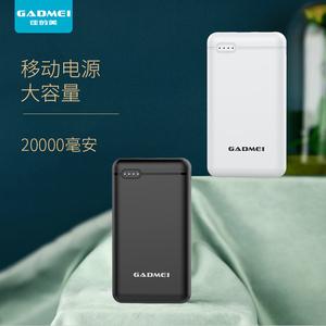 佳的美迷你充电宝20000毫安大容量快充10000手机移动电源定制logo