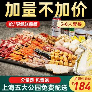 烧烤半成品羊肉串串串食材5-6人