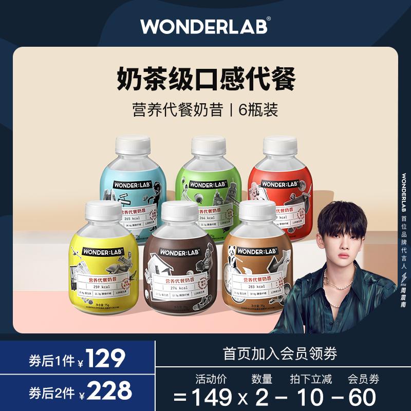 WonderLab小胖瓶嚼嚼代餐奶昔奶茶 早餐粉低粥热量脂饱腹食品6瓶