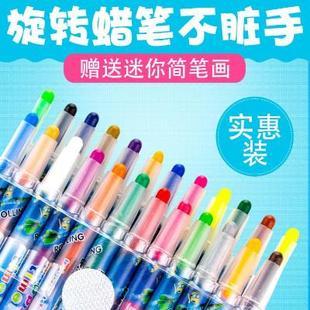 学生24色幼儿园新版棒棒炫彩棒