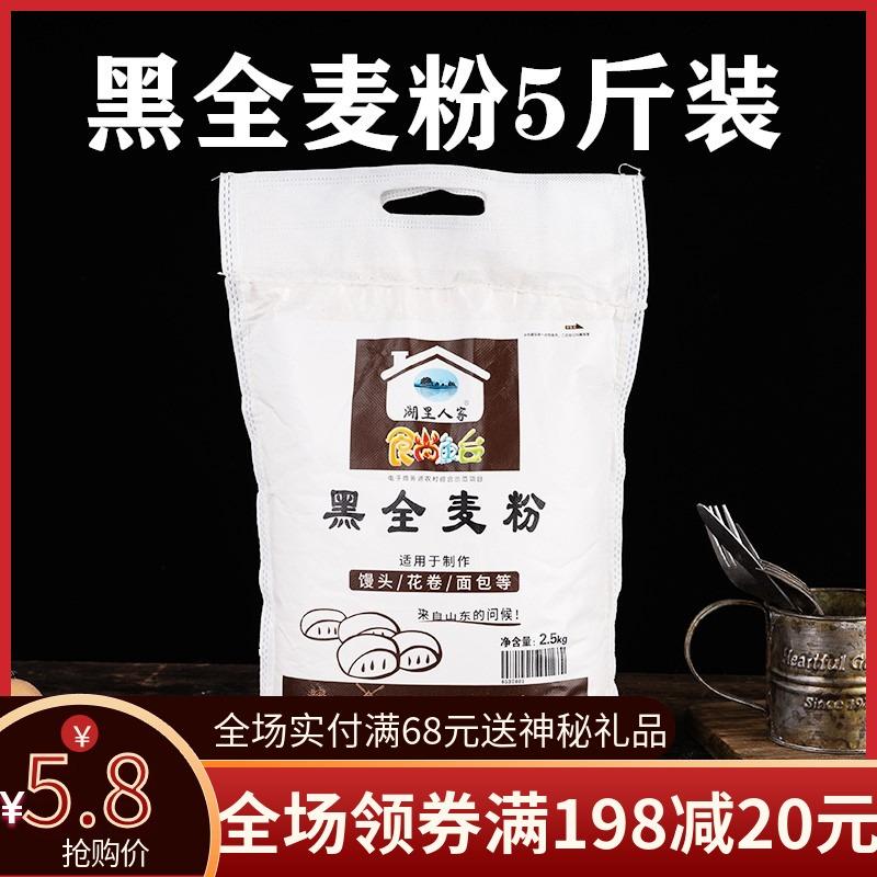 黑全麦粉面粉含麦麸 黑麦粉黑小麦面粉馒头粉花卷面包粉家用5斤
