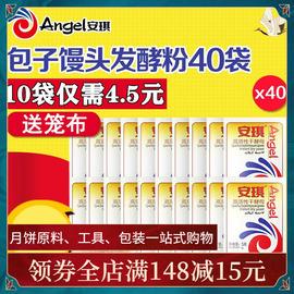 安琪酵母粉5g*10 面包馒头包子发酵粉即发高活性干酵母5g*10