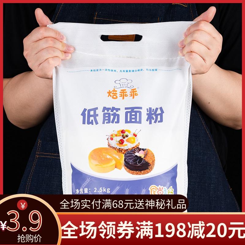 (过期)品凡食品专营店 低筋5斤蛋糕饼干粉蛋挞烘焙原料 券后3.9元包邮
