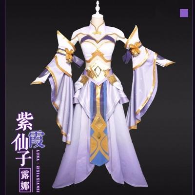 紫霞仙子cos服露娜王者荣耀御姐服装道具cosplay服现货