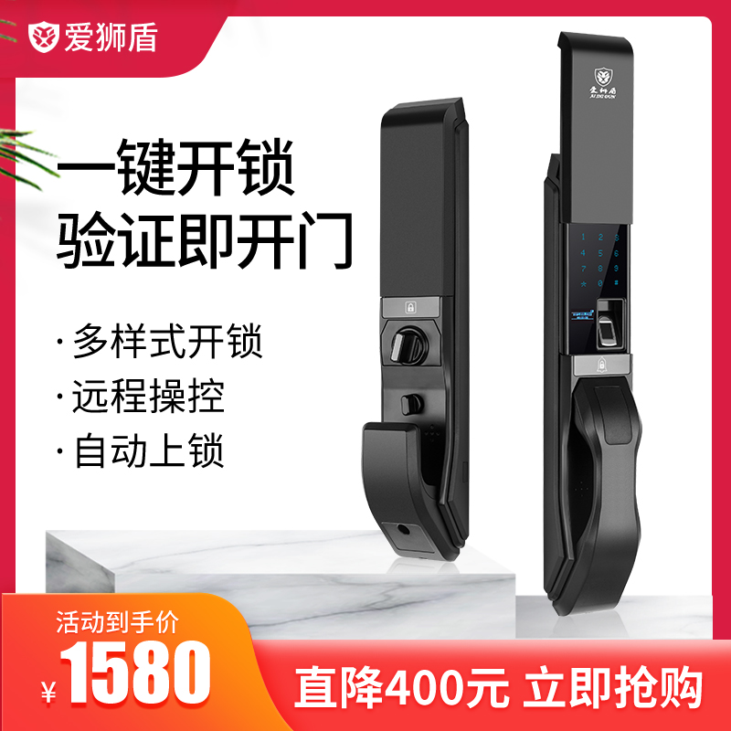 Ai Shi Dun F1 fingerprint lock household security door remote electronic lock automatic intelligent lock fingerprint password lock