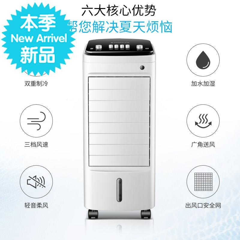 空调扇冷暖两用静音家用冷d暖风机节能小型制冷空调冷热扇。10月12日最新优惠