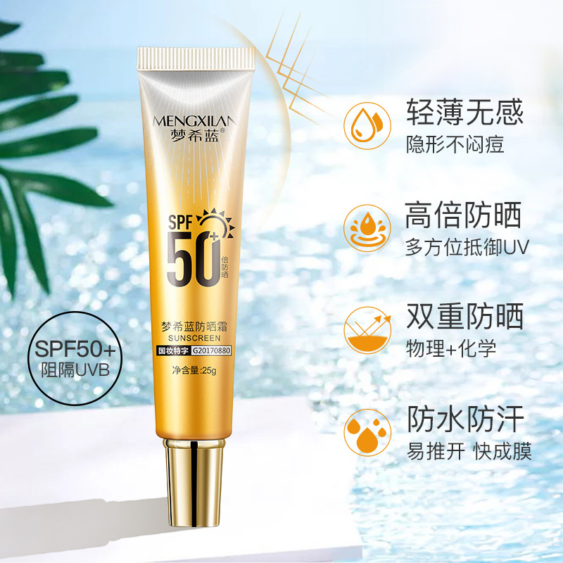 50 + portable sunscreen upgraded 25g oil control, waterproof, UV isolation, sunscreen, black face, whole body sunscreen