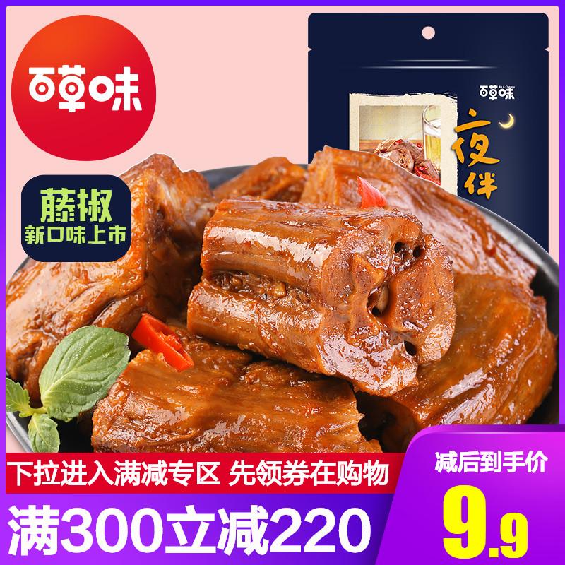 满减【百草味-甜辣鸭脖170g】麻辣鸭脖卤味肉类零食小吃