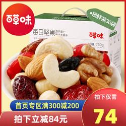 【百草味-每日坚果750g/30包】混合果仁果干充饥零食大礼包礼盒