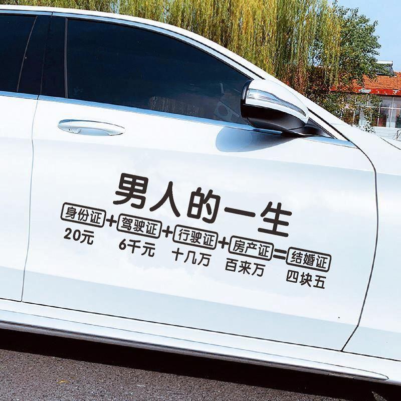 男人的一生车贴旅行安全车身文字贴纸日本jdm系交通安全御守装饰