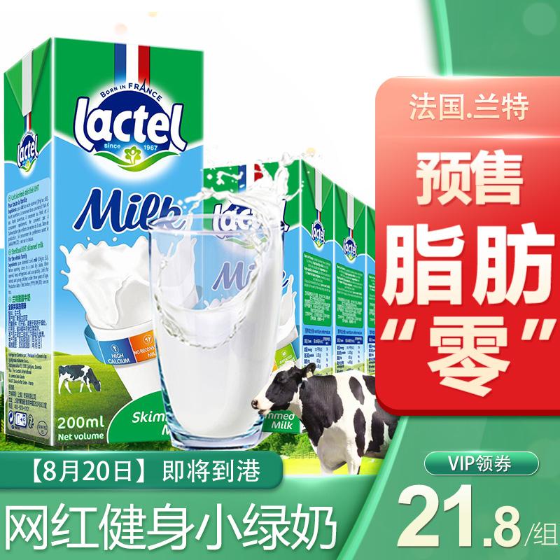 法国兰特lactel健身小绿奶脱脂整箱