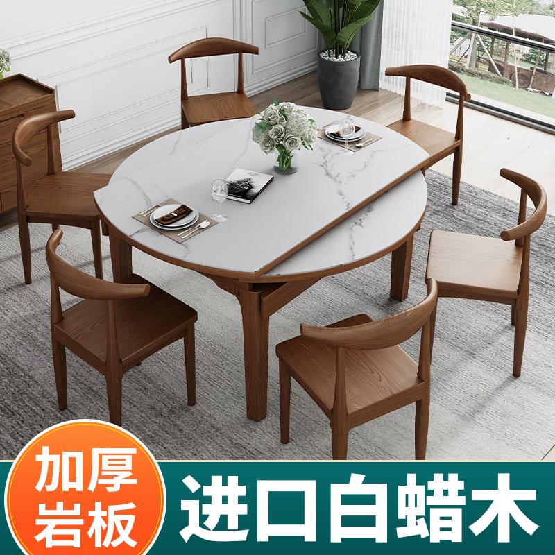 岩板餐桌椅组合现代简约实木可伸缩轻奢家用小户型折叠大理石餐桌