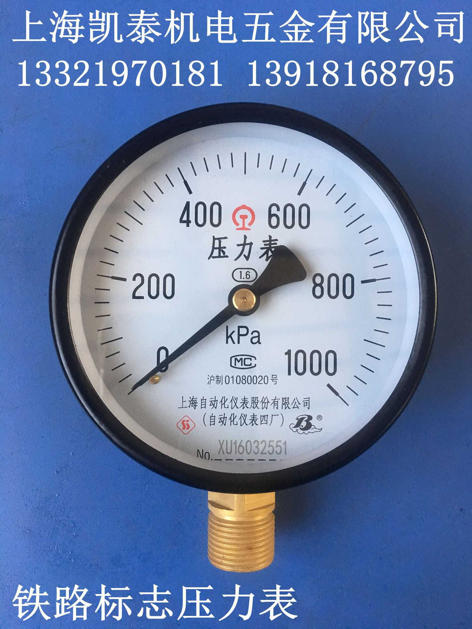 Y-100铁路局标志定制压力表 径向单针 压力表 0-1000KPA 1600KPA