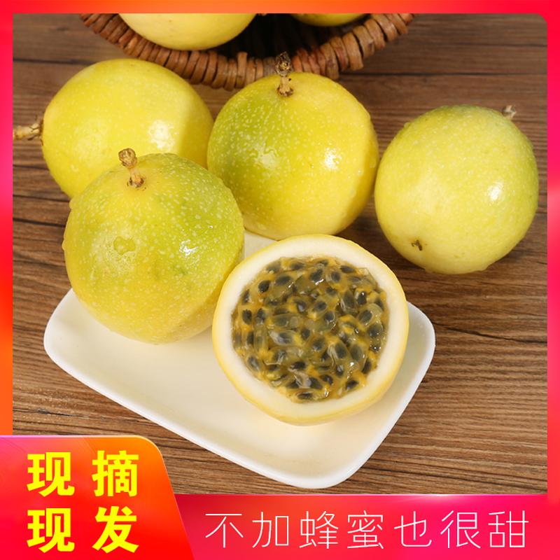 香甜多汁 5斤新鲜黄金百香果特级黄色皮白香果一级水果西番莲包邮