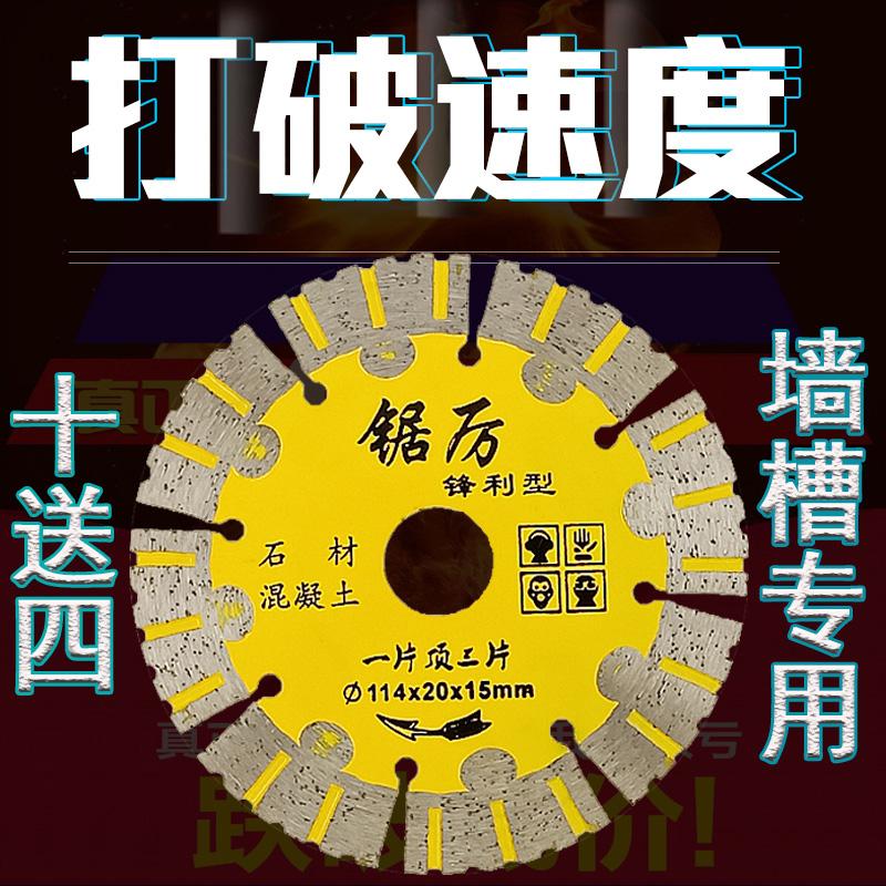 切割机刀片114干切霸王角磨锯水电开槽糟切水泥地面-水泥切割机(珑嘉乐旗舰店仅售31.92元)