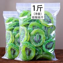 猕猴桃干2斤装果片水果干500g散装果脯蜜饯零食小吃