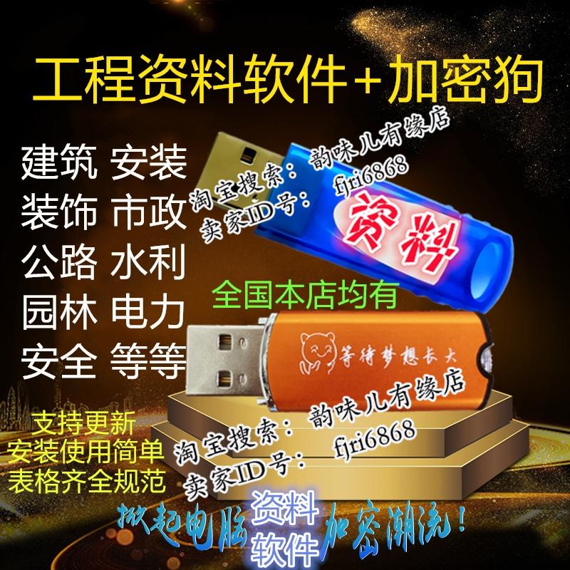 北京天津福建河南河北江西湖南湖北安徽工程资料软件加密狗加密锁