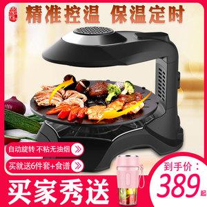 玺烁韩式家用无烟烧烤商用电烧烤炉