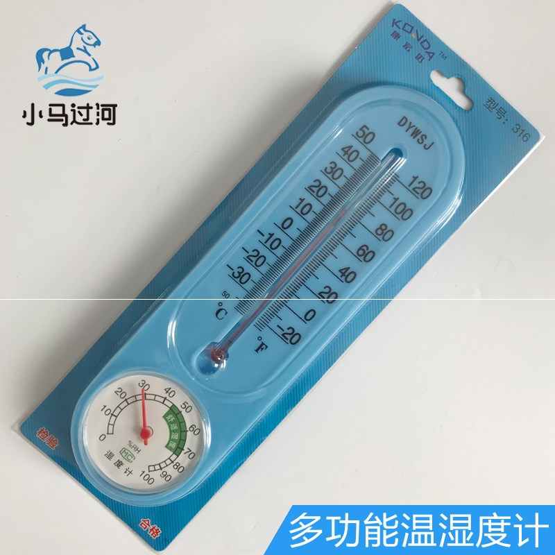 。 Thermometer household indoor and outdoor mercury dry temperature and humidity meter wall mounted high precision multi-function