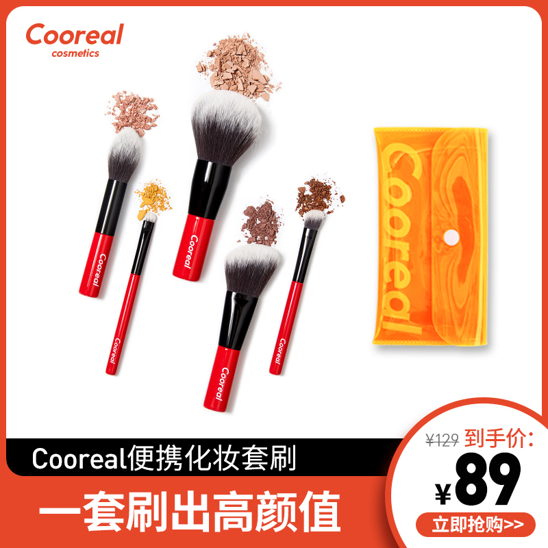 COOREAL portable makeup set brush 5 complimentary brush pack, makeup, gloss, blush, eye shadow, net red, beginners.