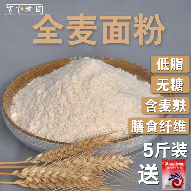 Whole wheat flour with wheat bran and no fat
