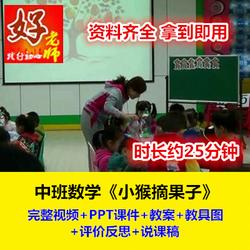 好老师[视频课件+教案]中班数学《小猴摘果子》幼儿园优质公开课