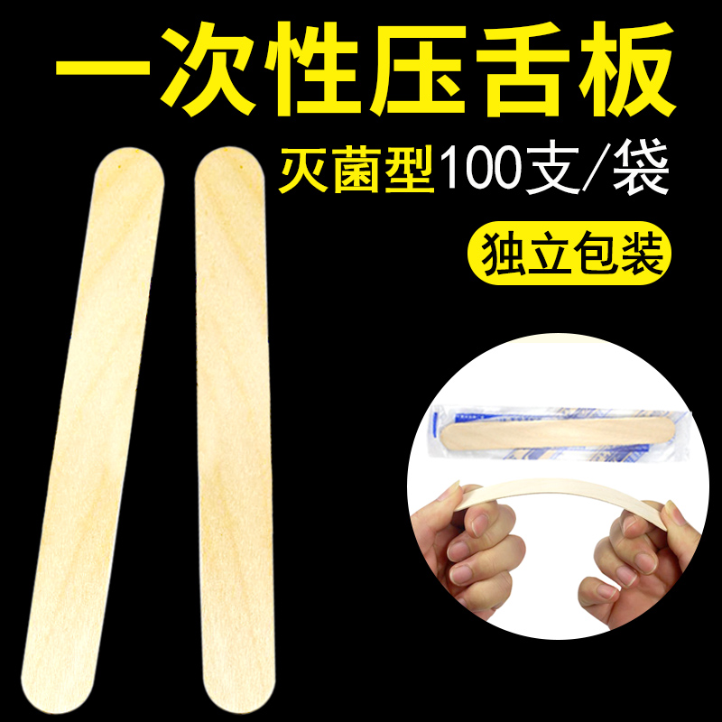 Medical disposable tongue depressor bamboo wood children oral examination mouth muscle training rehabilitation aseptic independent packaging