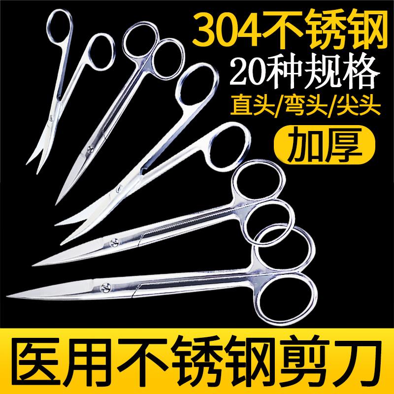 医用剪刀外科手术疗不锈钢剪刀直尖圆弯头弧形加厚组织护士拆线剪
