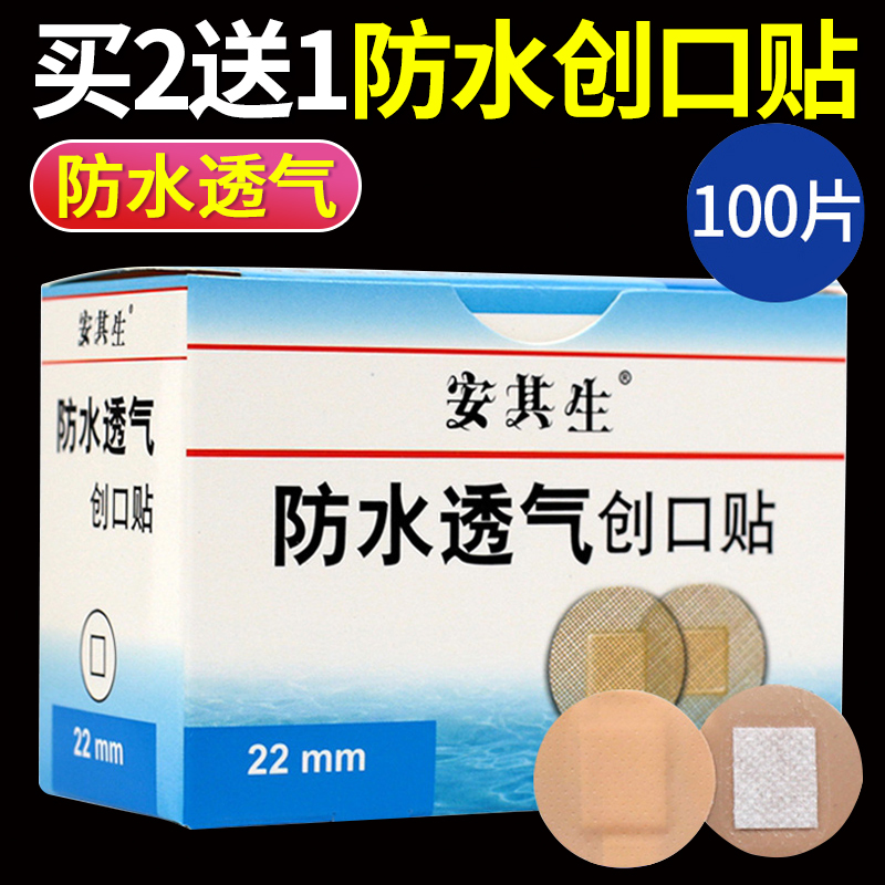 100 pieces of medical round small band aid waterproof breathable vaccine paste lovely facial wound skin color acne patch