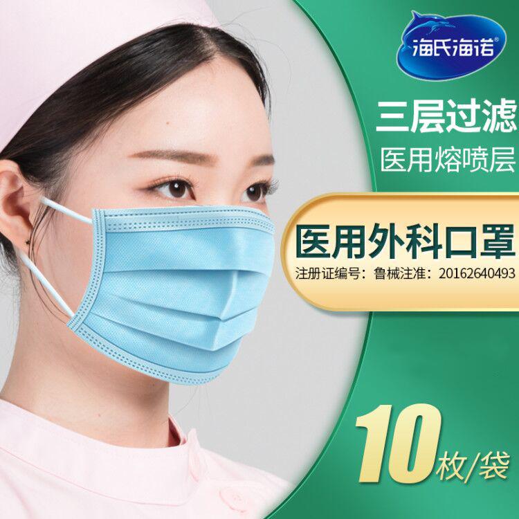 海氏海诺一次性医用外科口罩医生儿童防护口罩官方正品现货直发