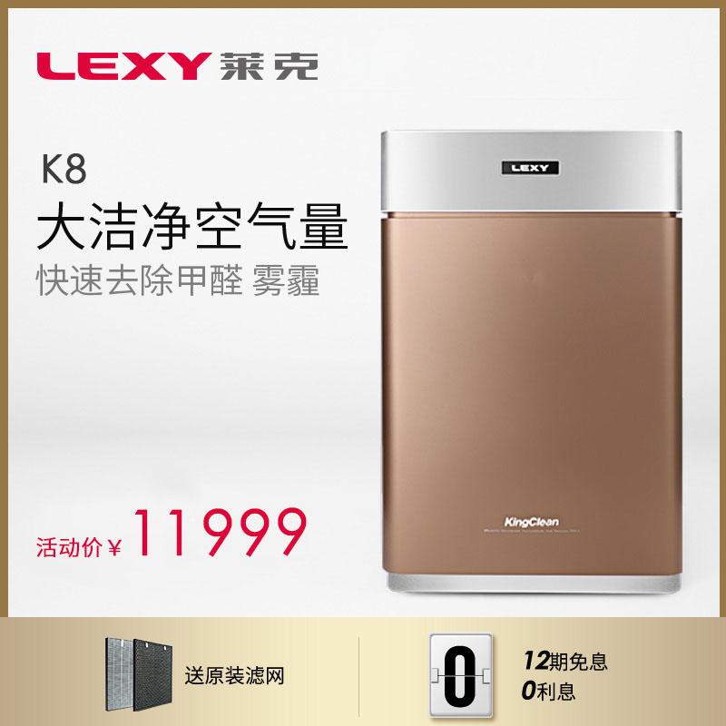 [莱克志骄专卖店空气净化,氧吧]LEXY/莱克 大洁净空气量空气净化月销量0件仅售11999元