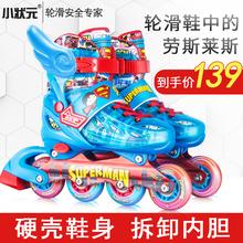 小状元可调溜冰鞋儿童全套装旱冰轮滑鞋男童女童初学者中大童小孩