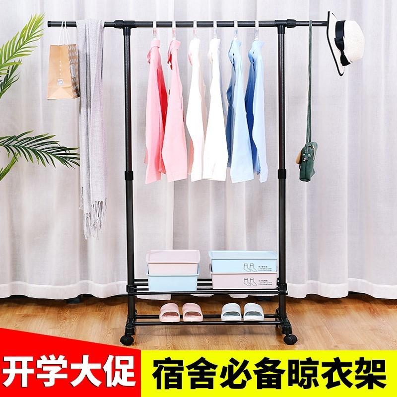 出租房晾衣架落地小 小号 小型阳台挂衣杆衣架宿舍室内卧室经济型39.37元包邮