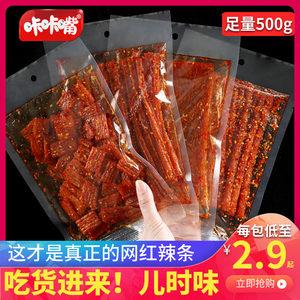网红辣条麻辣片零食大礼包抖音同款