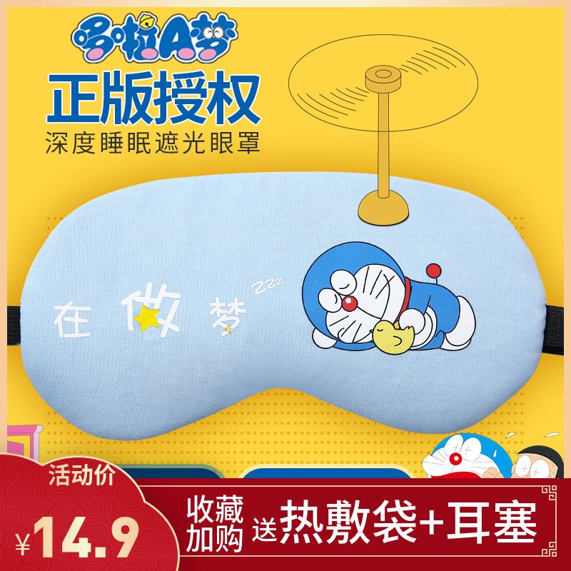 睡觉睡眠遮光透气冰敷缓解眼疲劳女款卡通可爱儿童学生男士护眼罩
