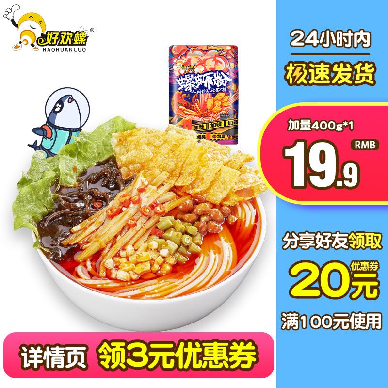 【新品加臭加辣加腐竹】好欢螺螺蛳粉柳州美食麻辣螺狮粉400gx1袋
