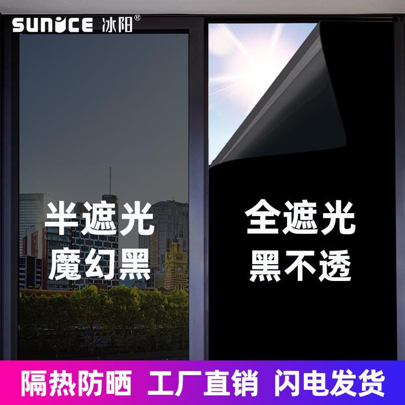 窗户贴膜隔热防晒玻璃纸遮光贴纸防窥视全遮光遮阳黑色不透光窗贴